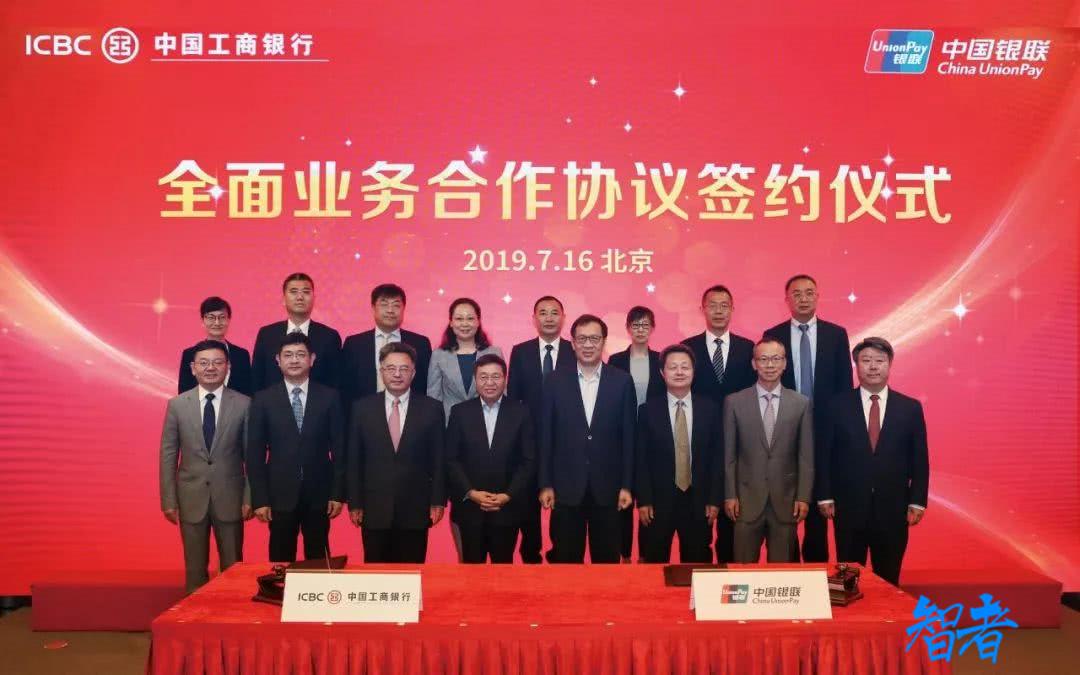 中国银联与工商银行签署五年期全面合作协议