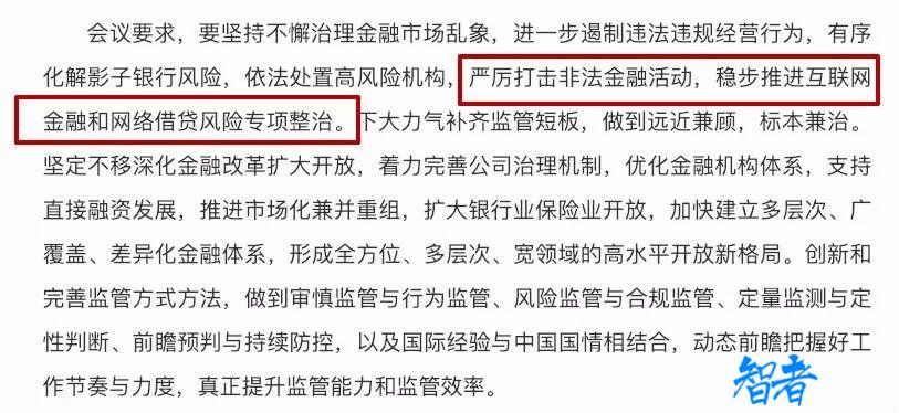 """上海开始清退""""小而难""""的P2P平台"""