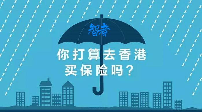 香港保险又便宜收益又高,人人都值得买吗?