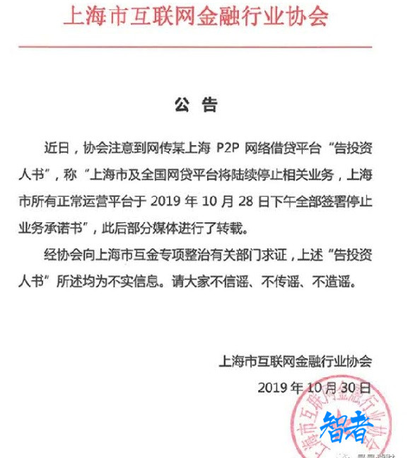 辟谣!上海网贷一刀切传言为假!