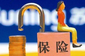 银保监会:坚决打击保险公司违规销售非保险金融产品