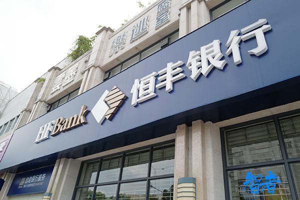 恒丰银行确认历史实收资本增资近百亿 为汇金等入股做准备