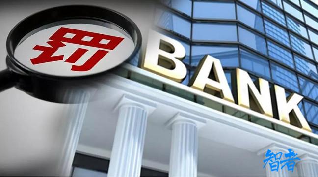 金融监管持续高压 今年银行业罚单平均一天开10张