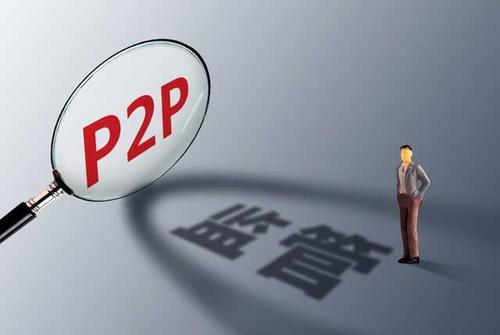 重磅!P2P网贷备案最新政策,实缴5个亿!