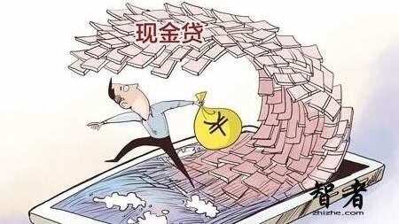 现金贷悄然兴起 它会遭遇像P2P那样的尴尬吗