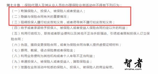 为什么说中国的保险都是骗人的?有些真相,卖保险的可不会告诉你