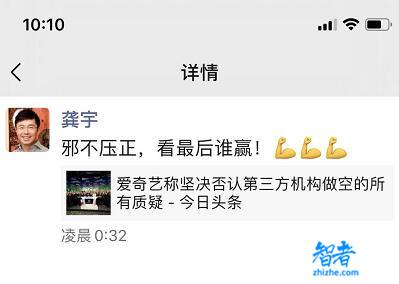 爱奇艺否认造假指控,CEO强硬回应:邪不压正