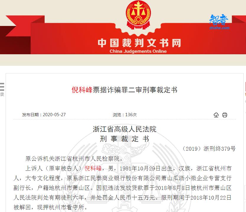 民泰银行80后副行长合伙骗取银行资金40余亿 被判无期徒刑!