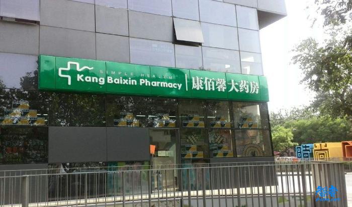 疫情期间售卖假3M口罩, 康佰馨大药房董事长李东一审获刑15年, 被告表示将上诉