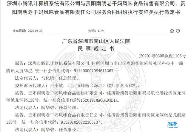 马化腾状告陶华碧,腾讯请求查封贵州老干妈公司1624万财产
