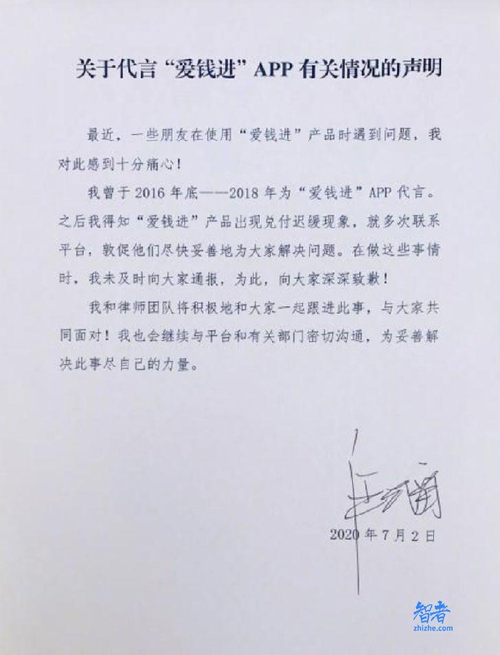 汪涵发声明回应爱钱进事件 其律师团队会积极跟进