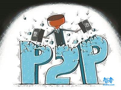 P2P全面清零,投资者的千亿损失谁来负责