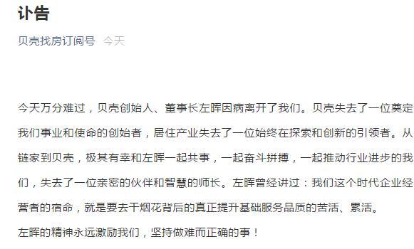 贝壳公司创始人兼董事长左晖先生因疾病意外恶化于2021年5月20日去世